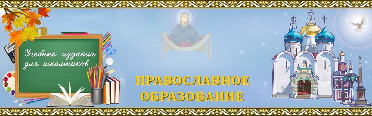 Православное образование